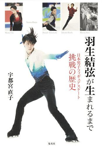 羽生結弦が生まれるまで 日本男子フィギュアスケート挑戦の歴史 [ 宇都宮 直子 ]