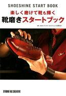 楽しく磨けて靴も輝く靴磨きスタートブック