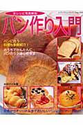 パン作り入門