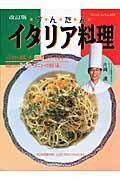 かんたんイタリア料理改訂版