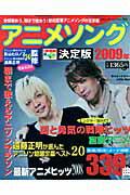 アニメソング決定版(2009年)