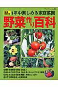 野菜作り百科増補改訂版