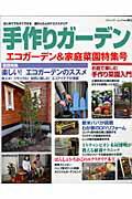 手作りガーデン(エコガーデン&家庭菜園特集号)