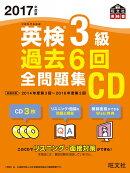 【予約】2017年度版 英検3級 過去6回全問題集CD