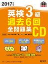 2017年度版 英検3級 過去6回全問題集CD [ 旺文社 ]