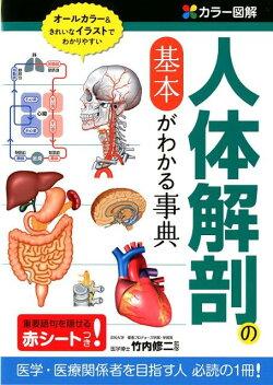 カラー図解人体解剖の基本がわかる事典