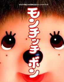 モンチッチボン セキグチ創立100周年記念オフィシャル・ブック (TOKYO NEWS MOOK)