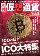 月刊仮想通貨(vol.2)