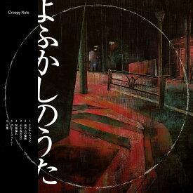 よふかしのうた (CD+DVD) (ライブDVD盤) [ Creepy Nuts ]