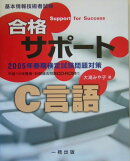 合格サポートC言語