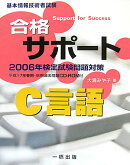 合格サポートC言語(〔2006年〕)
