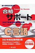 合格サポートC言語(〔2007年〕)