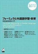 フォーミュラと外国語学習・教育