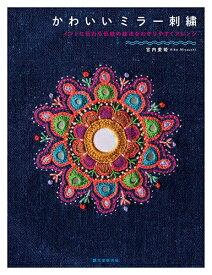 かわいいミラー刺繍 インドに伝わる伝統の技法をわかりやすくアレンジ [ 宮内 愛姫 ]
