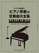 ピアノ伴奏の定番曲大全集