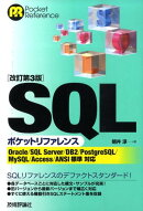 SQLポケットリファレンス改訂第3版