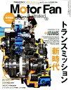Motor Fan illustrated(Vol.148) 特集:トランスミッション新時代 (モーターファン別冊)