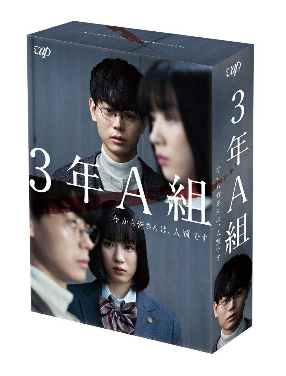 3年A組 -今から皆さんは、人質ですー DVD-BOX [ 菅田将暉 ]