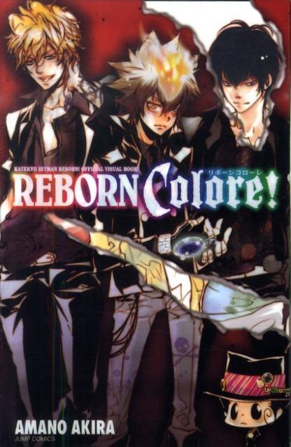 REBORN Colore! 家庭教師ヒットマンREBORN!公式ビジュアルブッ (ジャンプコミックス) [ 天野明(漫画家) ]