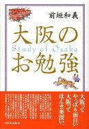 大阪のお勉強