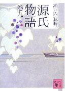 源氏物語(巻9)