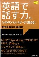 英語で話す力。