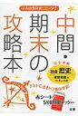 東京書籍版社会歴史