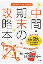 東京書籍版社会歴史 (中間・期末の攻略本)
