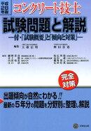 コンクリート技士試験問題と解説(平成28年版)
