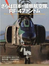 さらば日本の偵察航空隊、RF-4ファントム (イカロスMOOK J Wings特別編集)