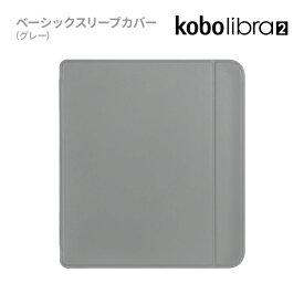Kobo Libra 2 ベーシックスリープカバー(グレイ)