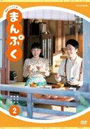 連続テレビ小説 まんぷく 完全版 DVD BOX 2