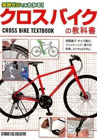 知識ゼロでもわかる!クロスバイクの教科書 CROSS BIKE TEXTBOOK