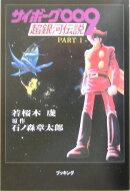 【謝恩価格本】サイボーグ009超銀河伝説 PART1