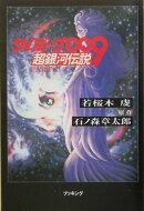 【謝恩価格本】サイボーグ009超銀河伝説 PART2