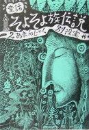 【謝恩価格本】童話・そよそよそ族伝説 2巻