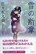 【謝恩価格本】佐々木丸美コレクション1 雪の断章
