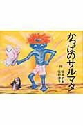 【謝恩価格本】住井すゑとの絵本集3 かっぱのサルマタ