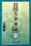 【謝恩価格本】天の華・地の風1