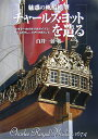 魅惑の帆船模型チャールズ・ヨットを造る ビギナー向け作り方ガイドとキットのグレードアップポ [ 白井一信 ]