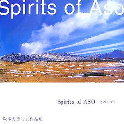 Spirits of Aso