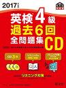 2017年度版 英検4級 過去6回全問題集CD (英検過去6回全問題集CD) [ 旺文社 ]
