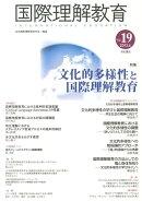 国際理解教育(vol.19(2013.6))