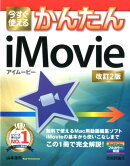 【予約】今すぐ使えるかんたんiMovie改訂2版