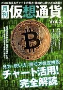 月刊仮想通貨(vol.3)