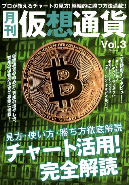 月刊仮想通貨(vol.3) チャート活用!完全解読 (プレジャームック)