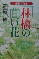 林檎の白い花