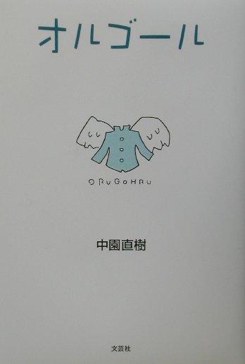 オルゴール [ 中園直樹 ]