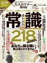 大人のマナー便利帖 オトナの常識218 平成30年版 (晋遊舎ムック 便利帖シリーズ 010)