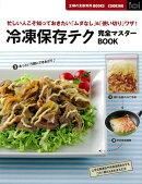 【バーゲン本】冷凍保存テク完全マスターBOOK